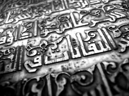 Memorising Qur'an