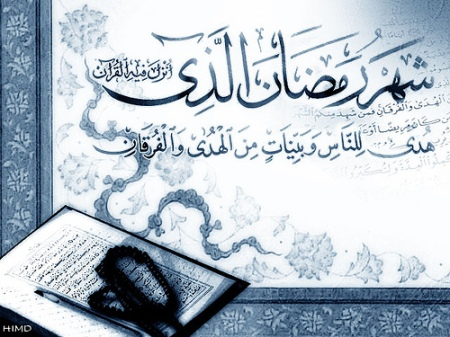 Shahr ramadhan
